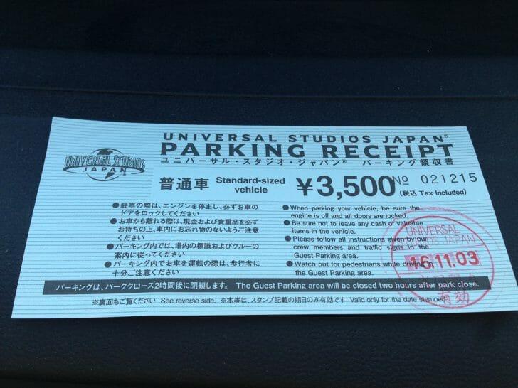 USJ駐車場3500円