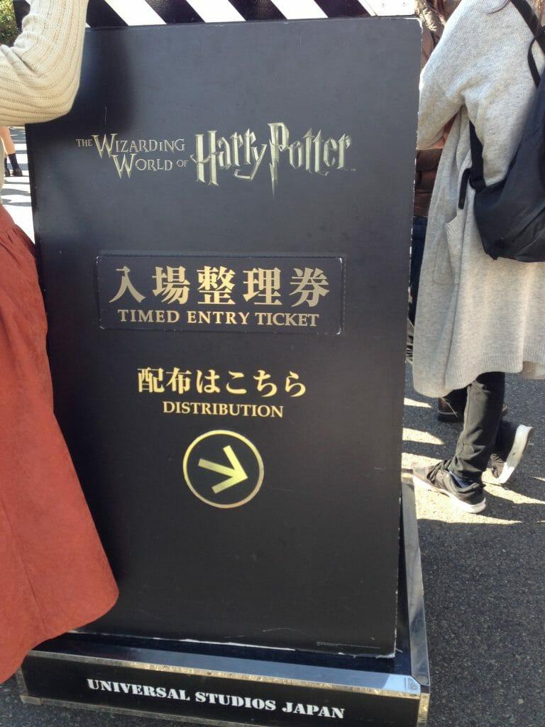 ハリーポッター入場制限