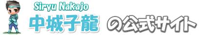 子龍公式サイト|アフィリエイトに始まり「個」の力を高め好きなことをやる人生を