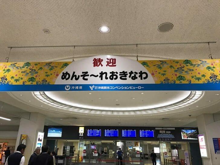 沖縄到着!