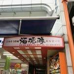 沖縄の焼肉店