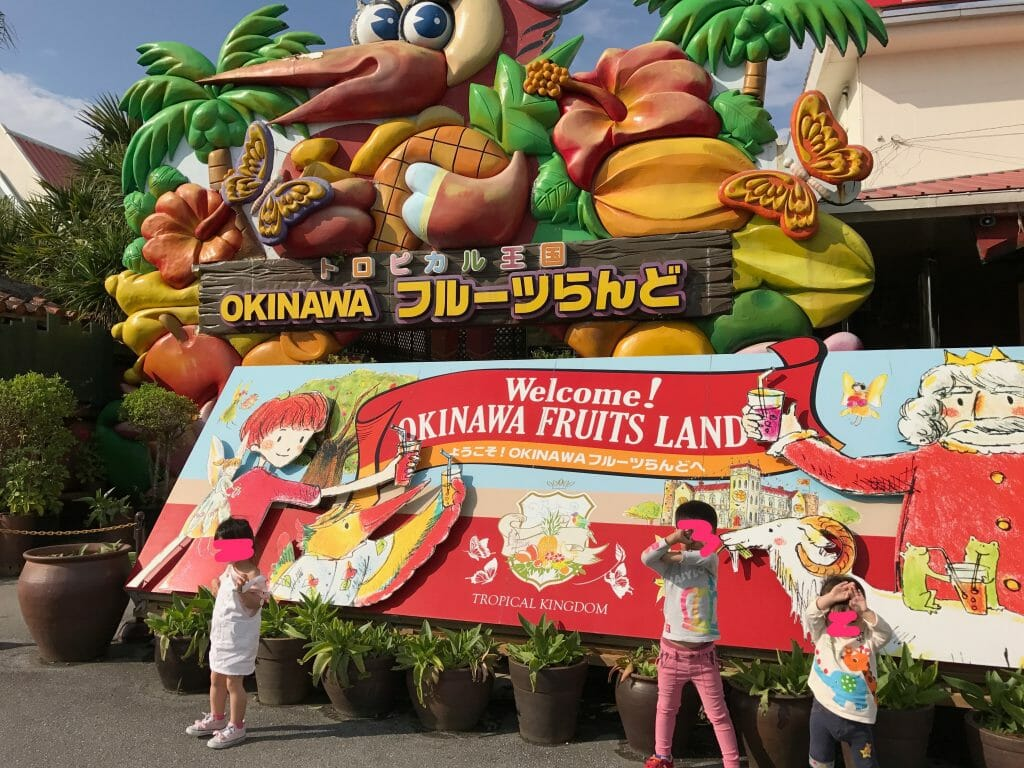 沖縄フルーツランド