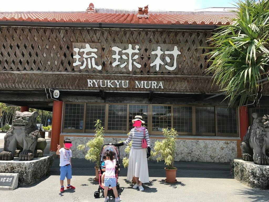 琉球村入り口