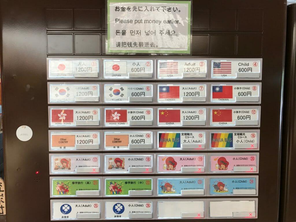 琉球村の券売機