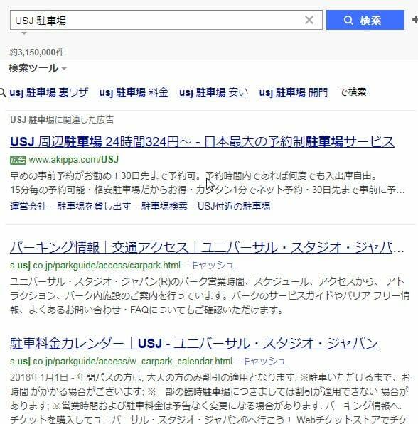 Yahoo!リスティング広告例