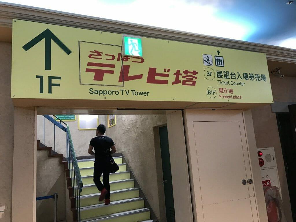札幌名物、テレビ塔