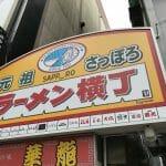 北海道のラーメン横丁