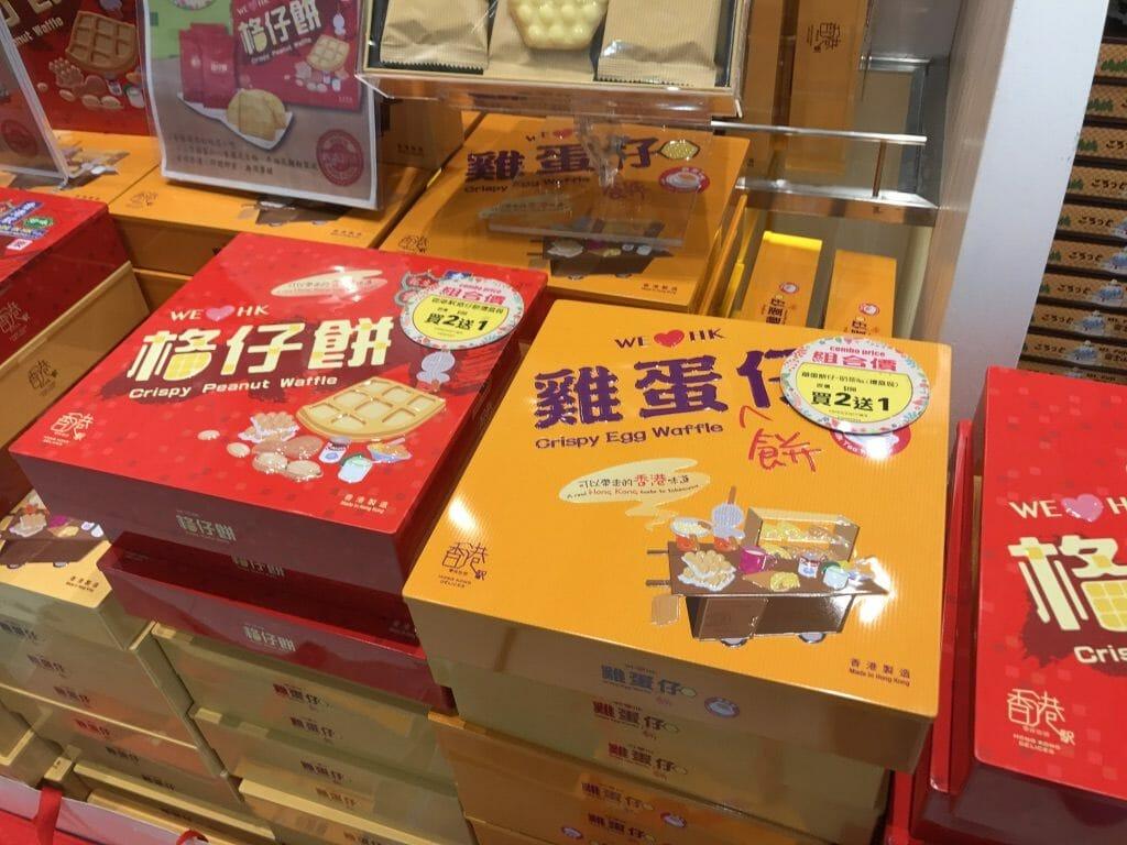 香港のお土産