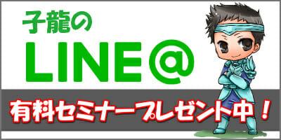 LINE@へ