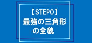 STEP0